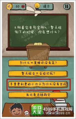 坑爹么么答2第8题答案