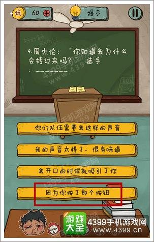 坑爹么么答2第9题答案