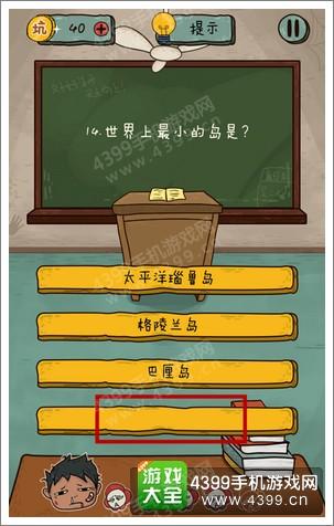 坑爹么么答2第14题答案