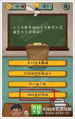 坑爹么么答2第16题答案