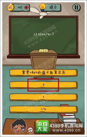 坑爹么么答2第23题答案