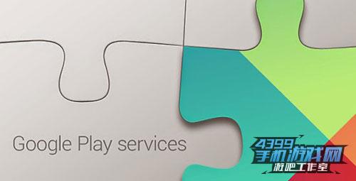 谷歌游戏服务框架
