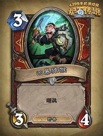 炉石传说凶暴猿猴