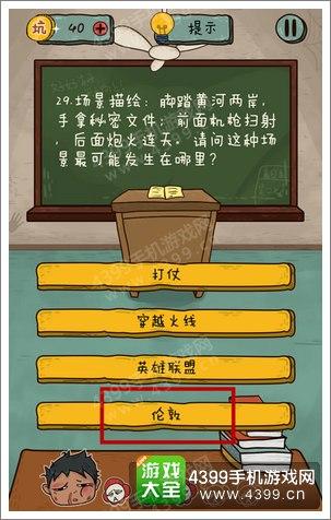 坑爹么么答2第29题答案