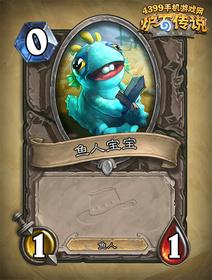 炉石传说鱼人宝宝