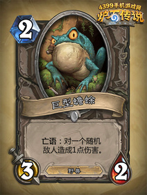 炉石传说巨型蟾蜍