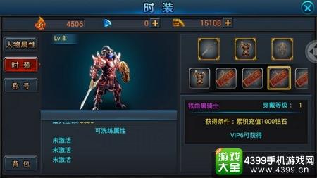 战神之剑盔甲