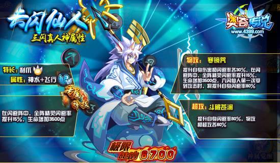 奥奇传说六闪仙人极限战斗力