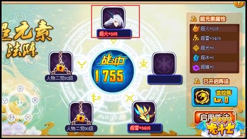 龙斗士超元素之门 神宠超元素进化