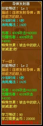 龙斗士毁灭者导弹发射器
