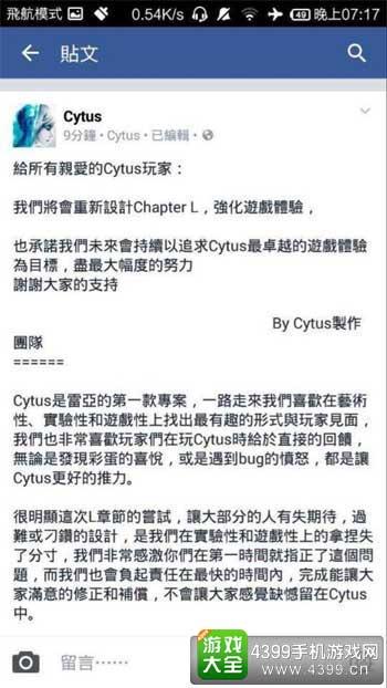 Cytus图5