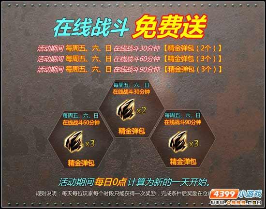 4399创世兵魂锵龙神器抢先体验 狙击礼包来袭
