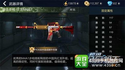 全民枪王突击步枪-巨龙M4A1