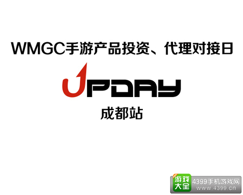 WMGC手游产品投资、代理对节日