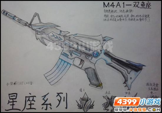 生死狙击手绘—m4a1双鱼座