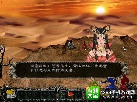 剑侠情缘移动版2