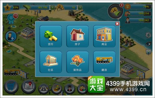 4399手机游戏网 城市岛屿3:建筑模拟