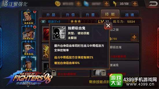 拳皇98终极之战OL图2