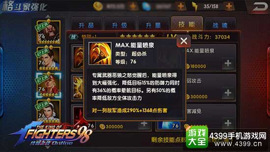 拳皇98终极之战OL图4