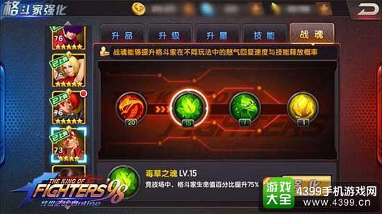 拳皇98终极之战OL图5