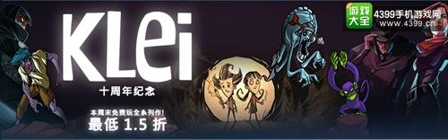 KLei十周年纪念 旗下作品最低1.5折售卖