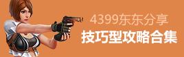 全民枪战2(枪友嘉年华)全民枪战技巧型攻略大全