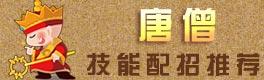 造梦西游OL唐僧配招