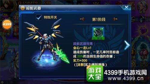 时空猎人超能武器