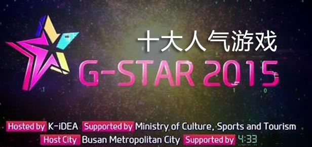 G-Star展会:十大人气手游精彩抢先看