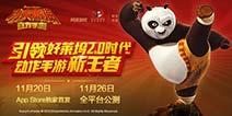 《功夫熊猫》官方手游概念电影首曝 公测倒计时中