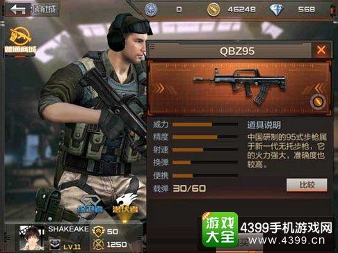 CF手游QBZ95步枪