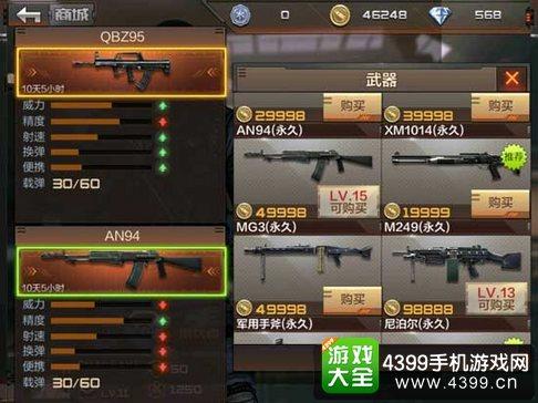 CF手游QBZ95