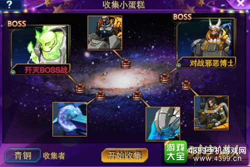 时空猎人图6