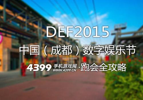 DEF2015跑会攻略附最全食宿指南