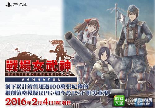 《战场女武神》初代复刻版中文化决定 2月4日发售