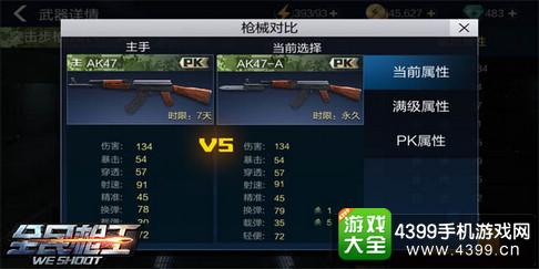 全民枪王AK47A