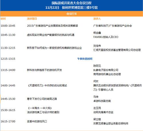 广东省游戏产业协会成立大会及IGDC演讲参考日程