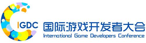 国际游戏开发者大会