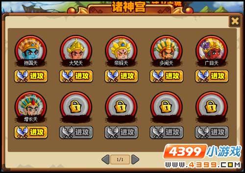武将风云录2诸神宫副本介绍
