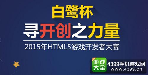 HTML5游戏开发大赛