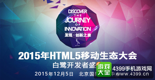 2015HTML5移动生态大会