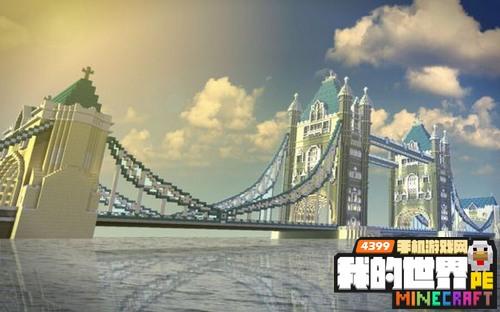 我的世界手机版存档 伦敦塔桥