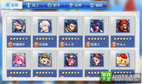 幻想军团游戏截图