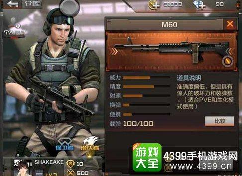 CF手游M60机枪
