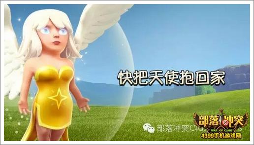 部落冲突天使