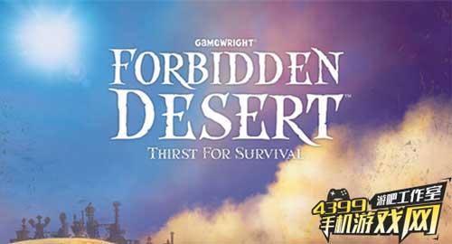 禁闭沙漠1