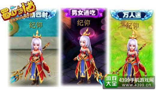 百战仙侠图4