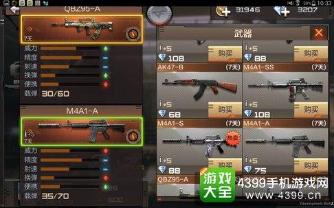 CF手游QBZ95-A怎么样