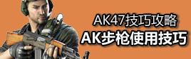 CF手游穿越火线枪战王者AK47步枪使用技巧 AK47技巧攻略
