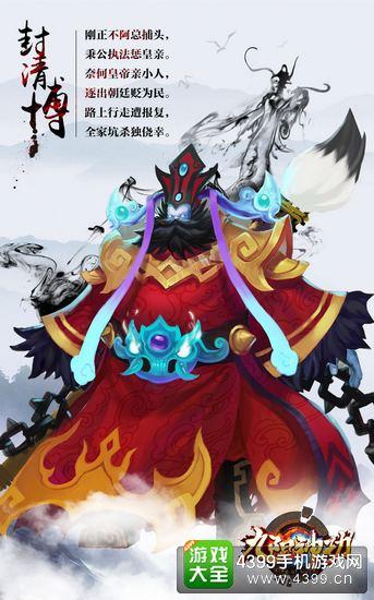 九阳神功手游即将登场的肉盾型新英雄地狱判官--封清博